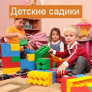 Детские сады Перелюба