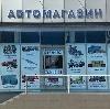 Автомагазины в Перелюбе